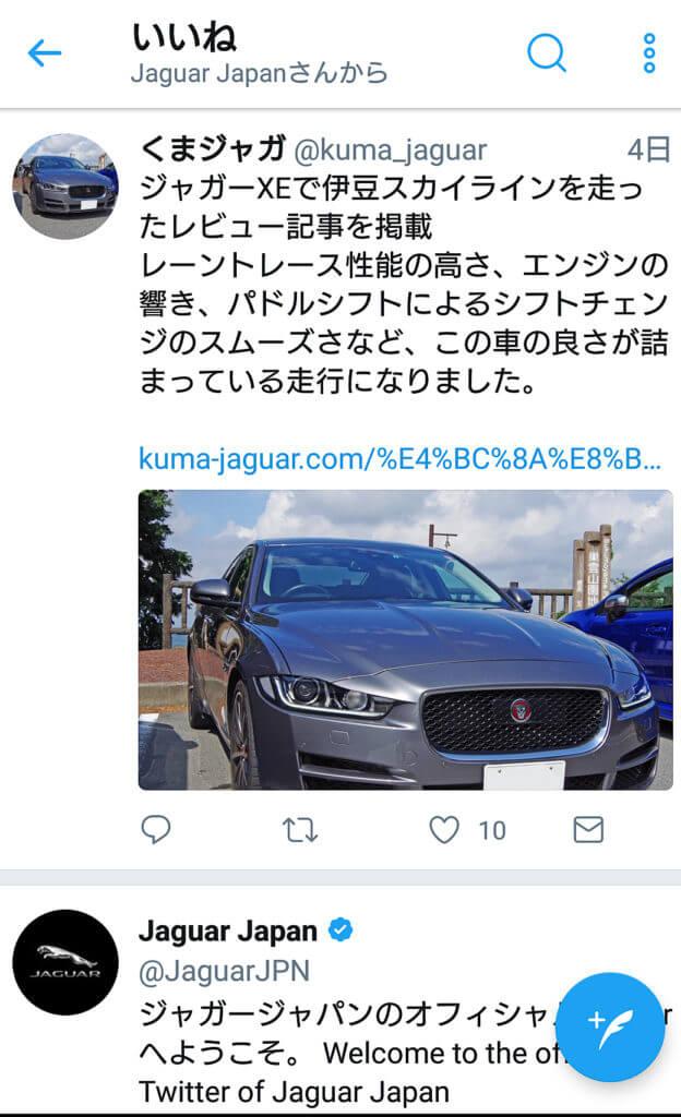 ジャガーXE 峠道の走り(伊豆スカイライン)