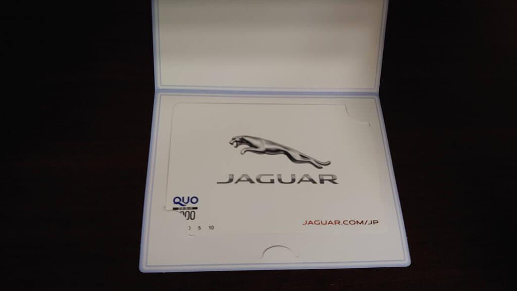ジャガーのクオカード